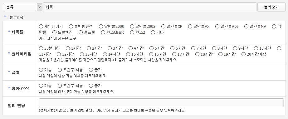 Screenshot_2018-11-13 완성작 게임 - 아방스.png