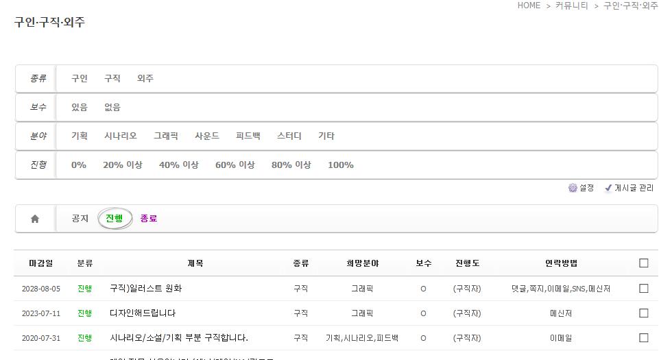 Screenshot_2018-11-03 구인·구직·외주 - 아방스.png