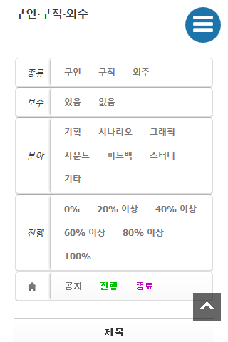 Screenshot_2018-12-11 구인·구직·외주 - 아방스.png