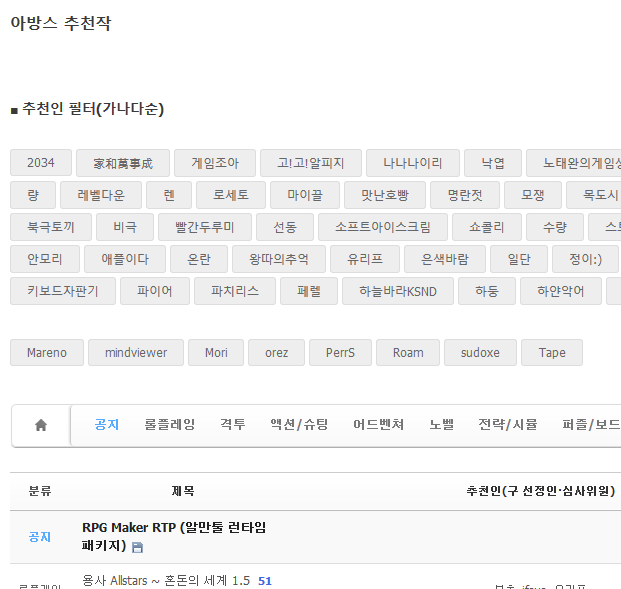 Screenshot_2018-12-07 아방스 추천작 - 아방스.png