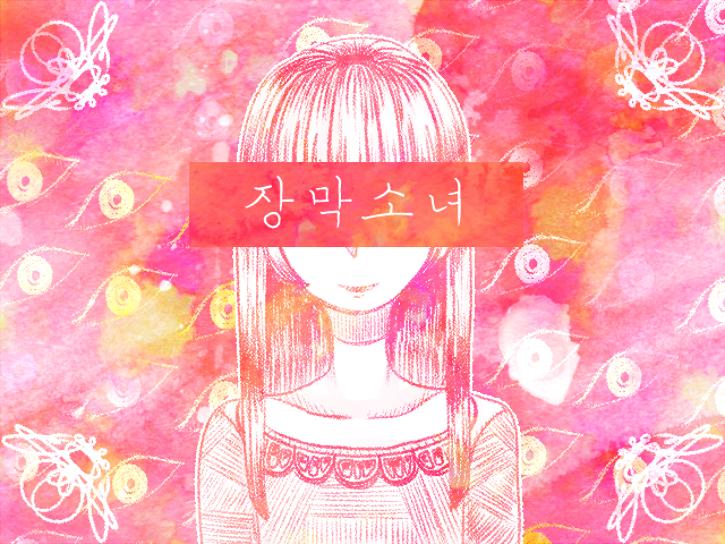 장막소녀 타이틀_1.png