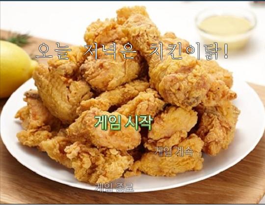 치킨1.PNG
