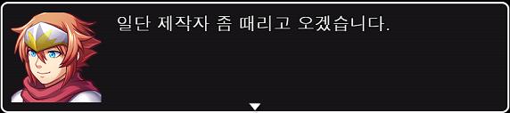 제작자 때림.png