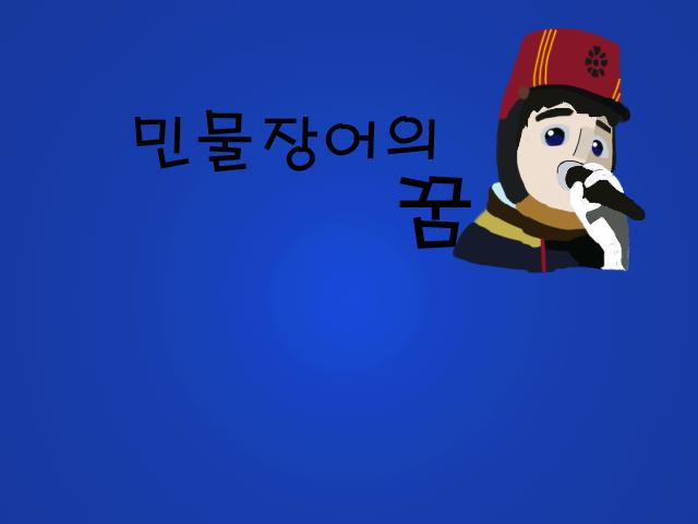 민물장어의 꿈.png