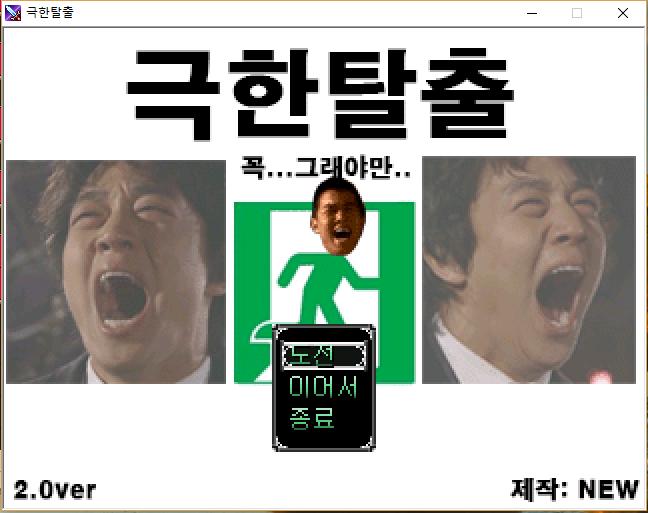 극한탈출타이틀.PNG