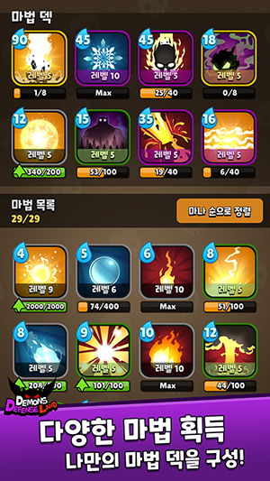 spell_kor.png