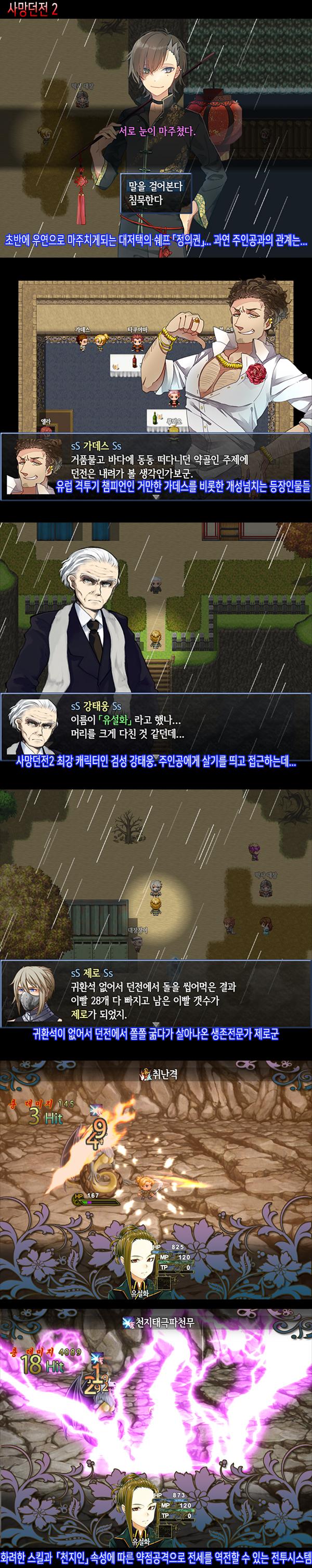 사망던전2 소개.jpg