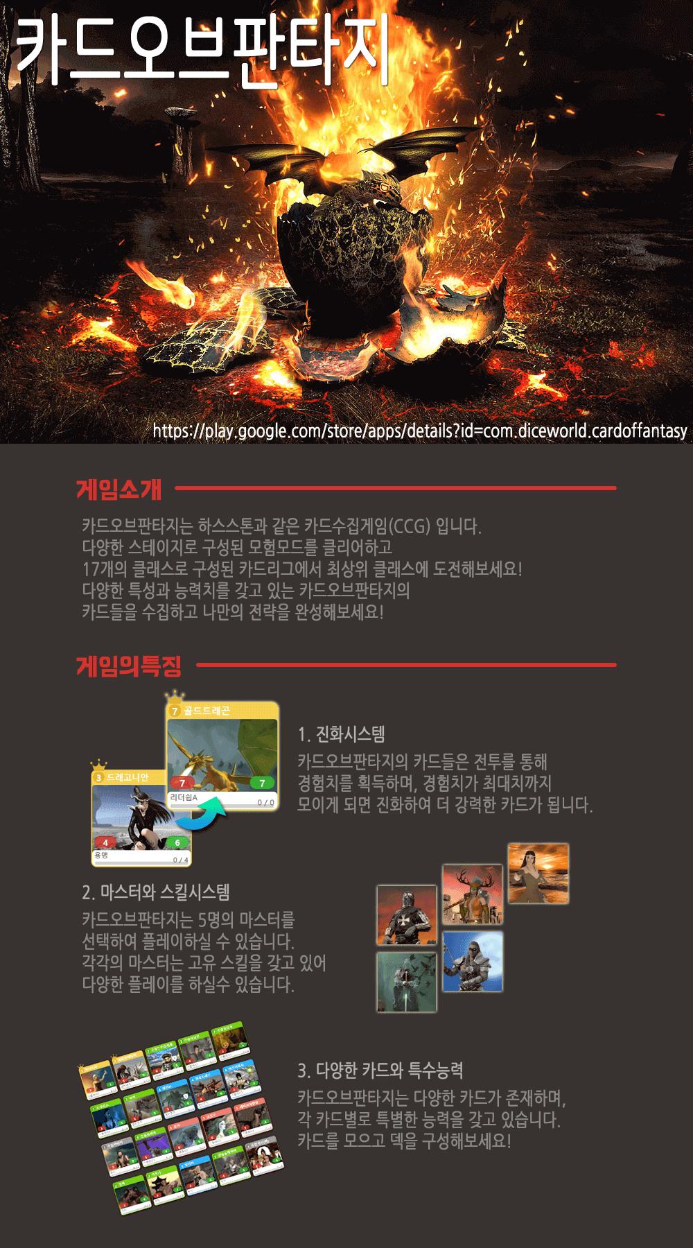 card_of_fanyasy_poster.png