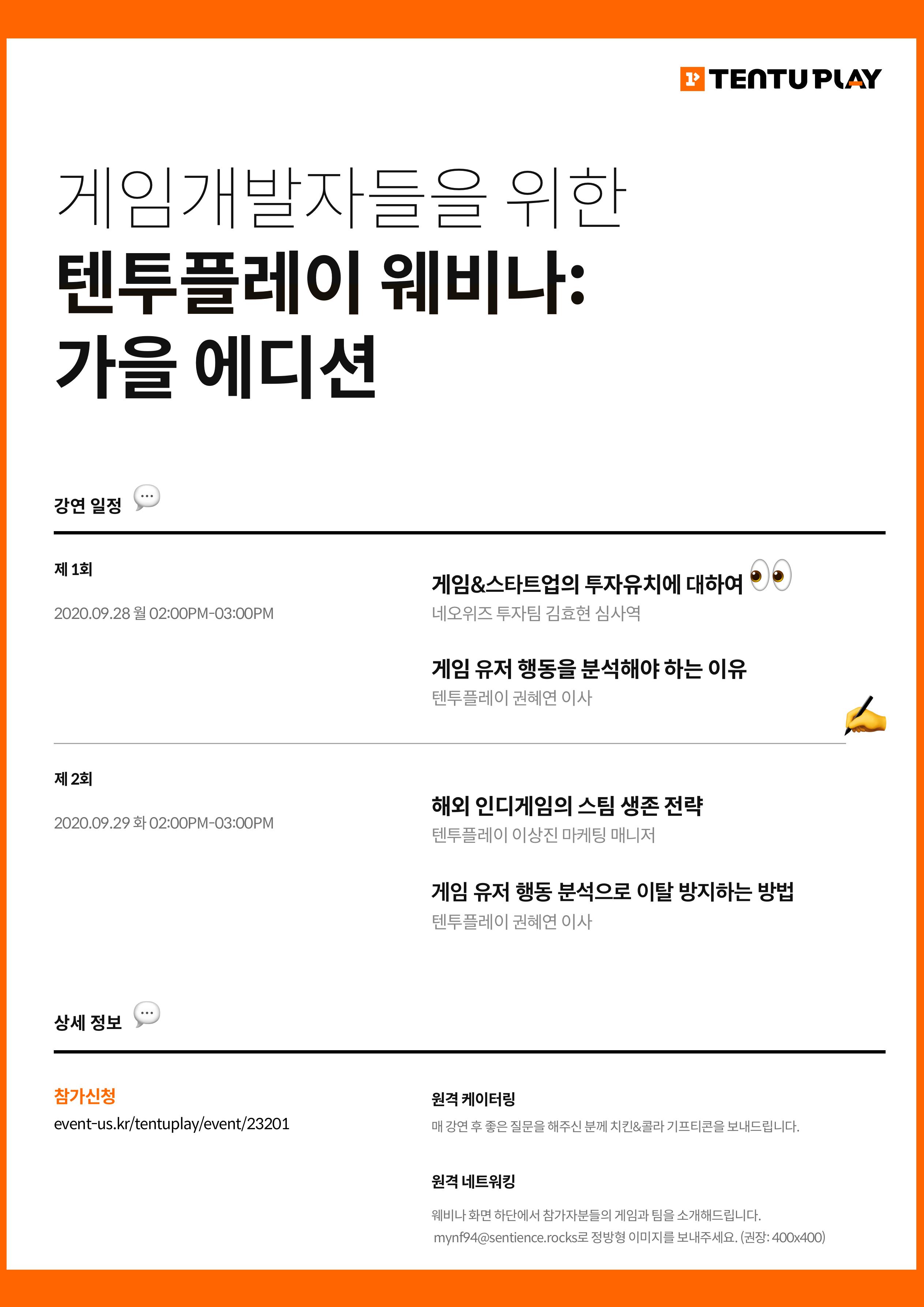 웨비나_포스터_최종.png
