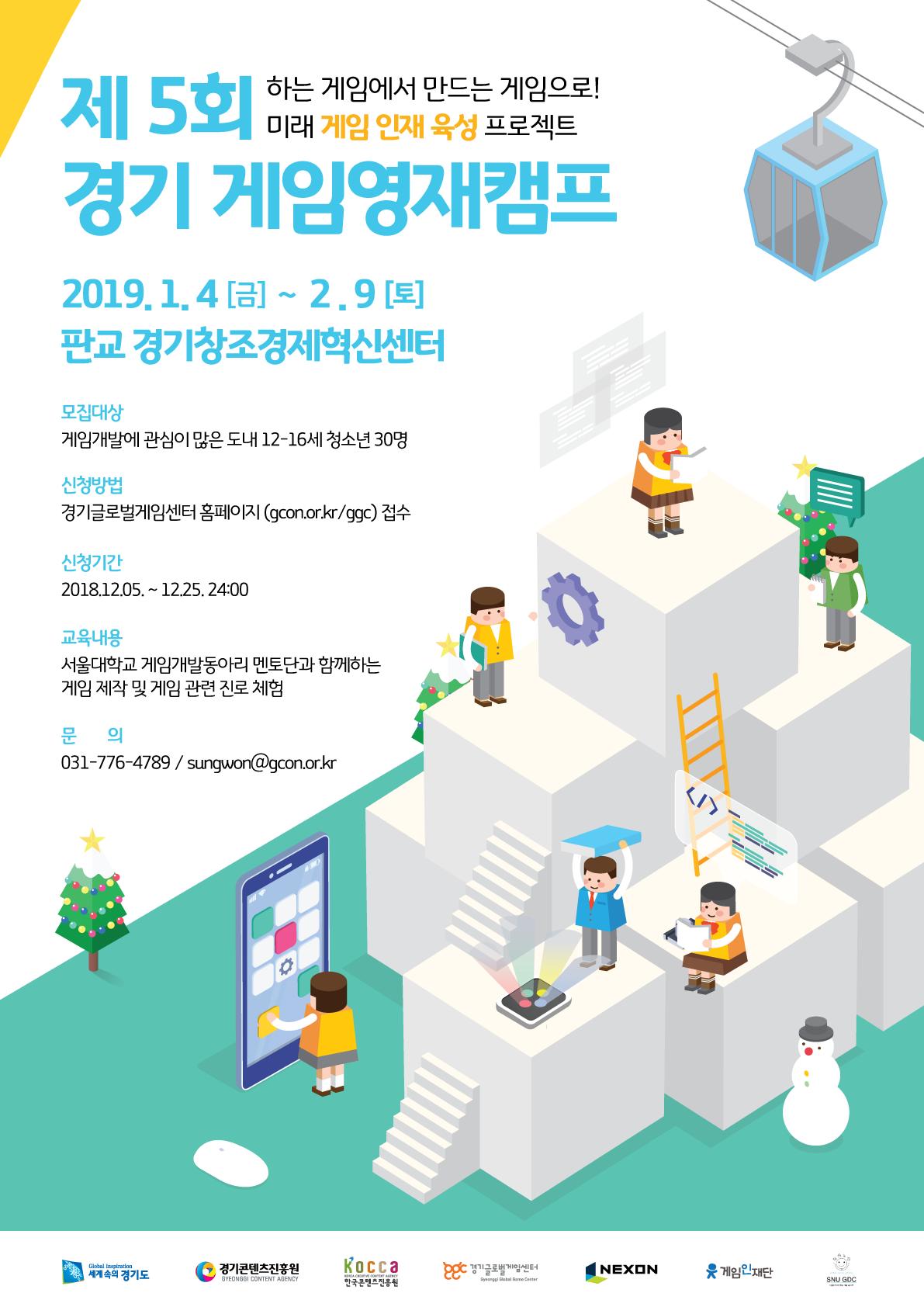 181207_영재캠프_포스터.png