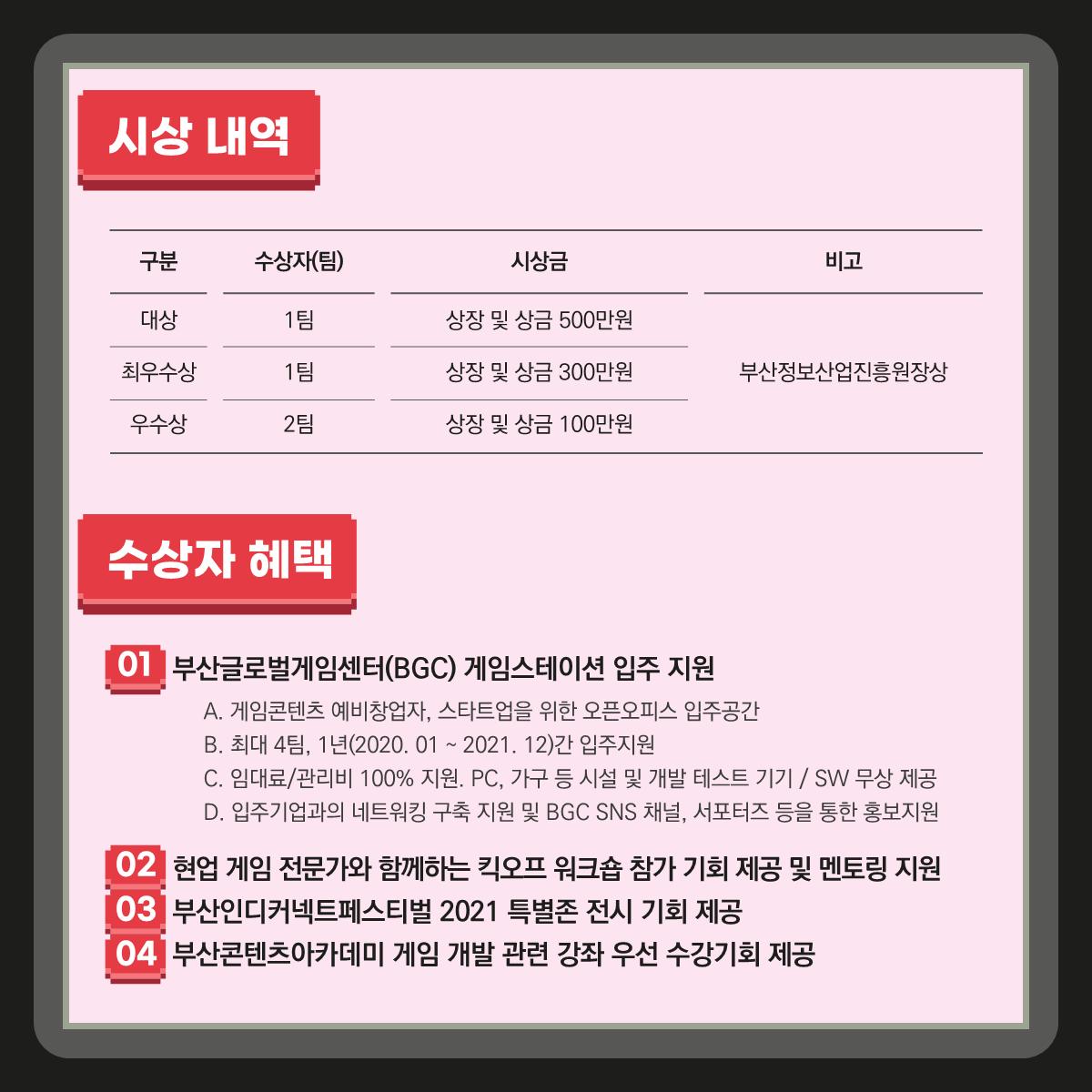 0818_부스타게임챌린지_4.png