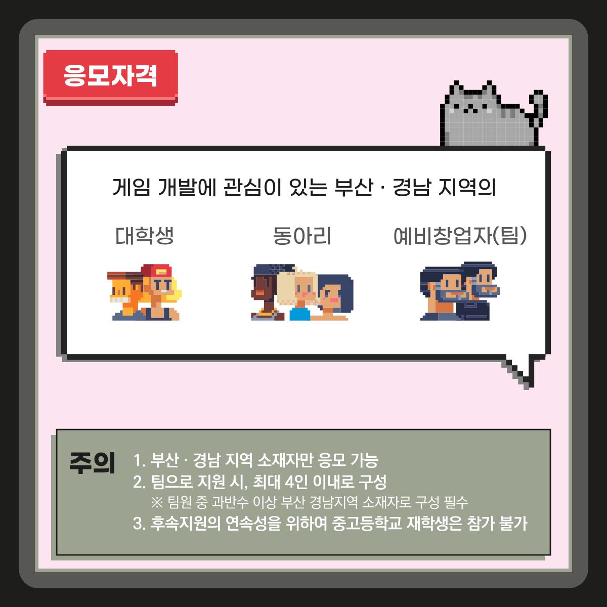 0818_부스타게임챌린지_2.png