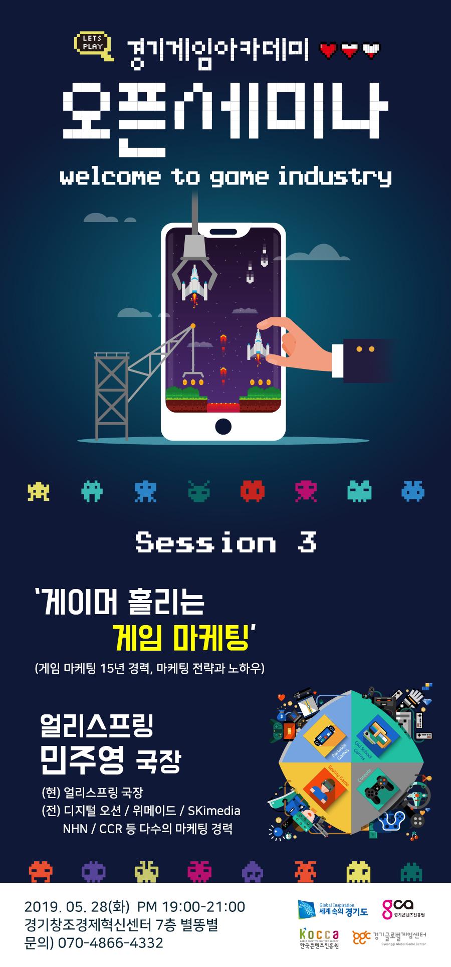 경기게임아카데미 오픈세미나 2019.05.28 포스터.jpg