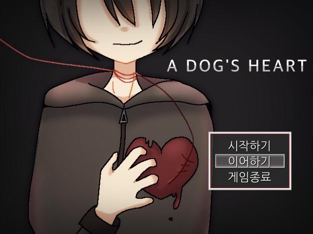 개의 심장.png