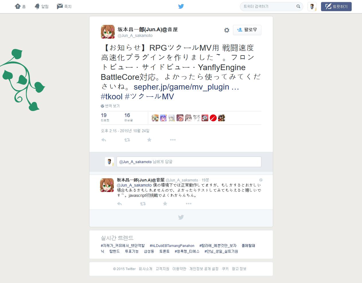 Cap 2015-10-24 14-36-50-트위터의 坂本昌一郎(Jun.A)@音屋 님- 【お知らせ】RPGツクールMV用 戦闘速度高速化プラグインを作りました~。フロントビュー・サイドビュー・YanflyEngine BattleCore対応。よかったら使ってみてくださいね。https---t.co-AMx23JPjrP #tkool #ツクールMV.png