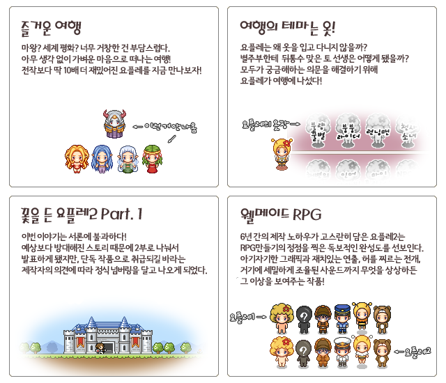 [RPG Maker XP] Yoplait2(Korean) (2).PNG