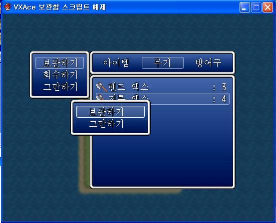 VXAce 보관함 스크립트 예제 1.JPG