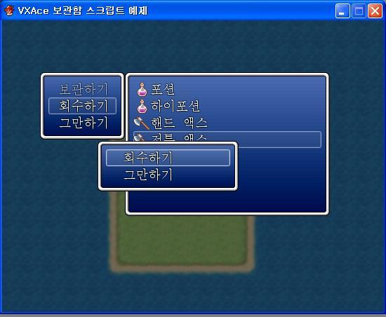 VXAce 보관함 스크립트 예제 4.JPG