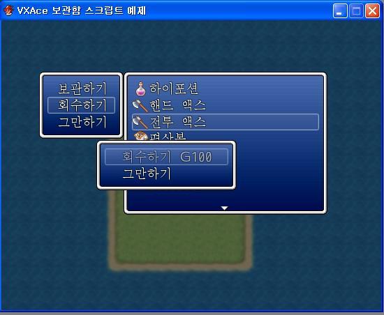 VXAce 보관함 스크립트 예제 3.JPG