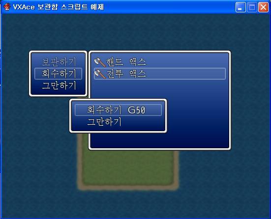 VXAce 보관함 스크립트 예제 2.JPG