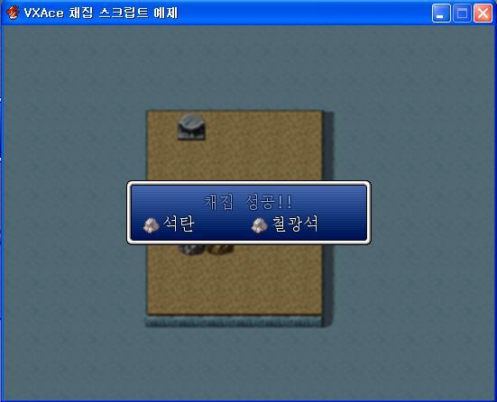 VXAce 아이템 채집 스크립트 2.JPG