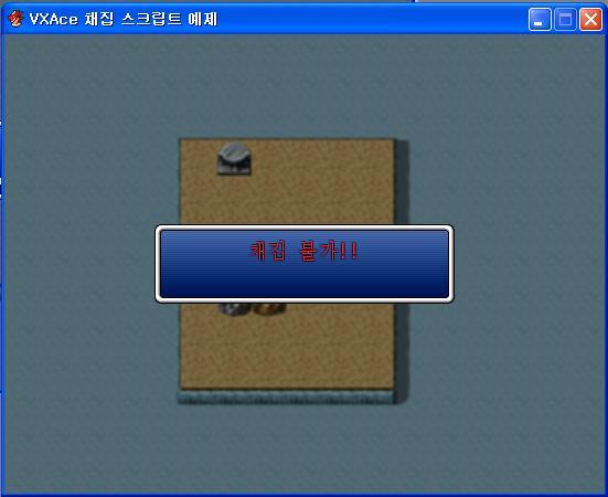 VXAce 아이템 채집 스크립트 3.JPG