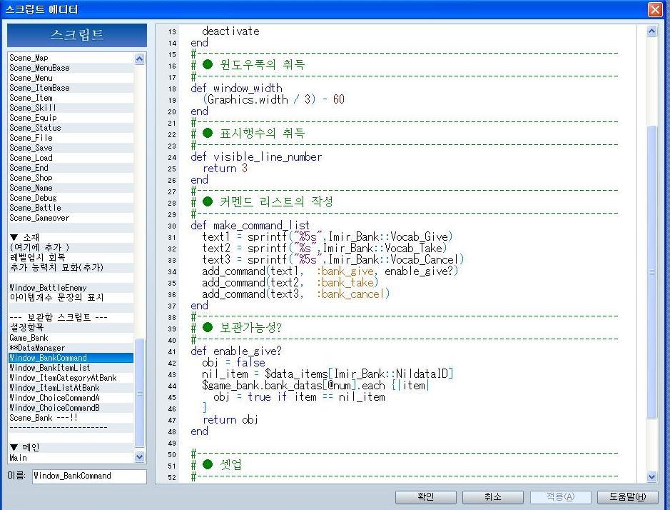 보관함 스크립트 문자 좌측정렬 2.JPG