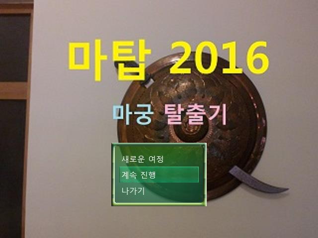 마탑 2016 타이틀.png