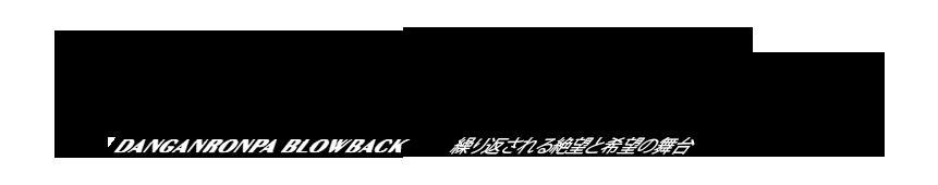 단간론파 블로우백 로고.png