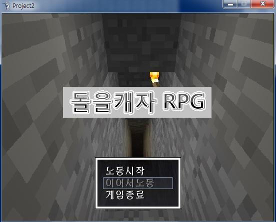 돌을캐자RPG.png