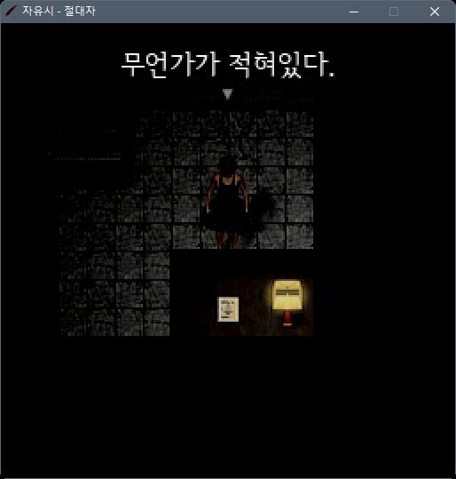 2017-01-27 13_18_21-자유시 - 절대자.png