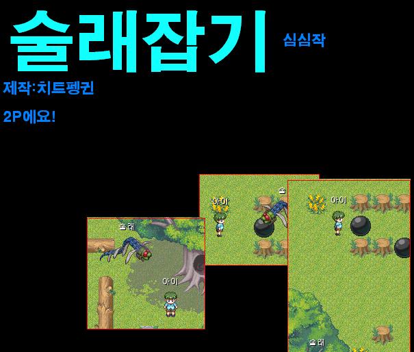 술래잡기타이틀!.PNG