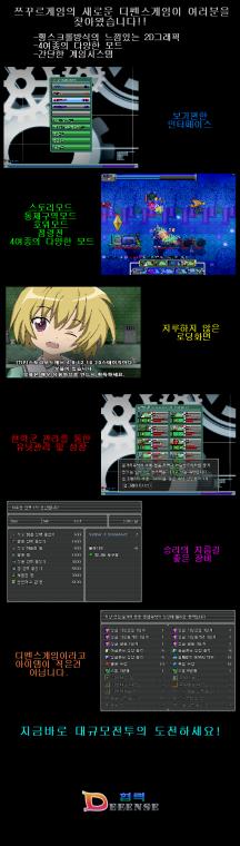 게임소개그림.png