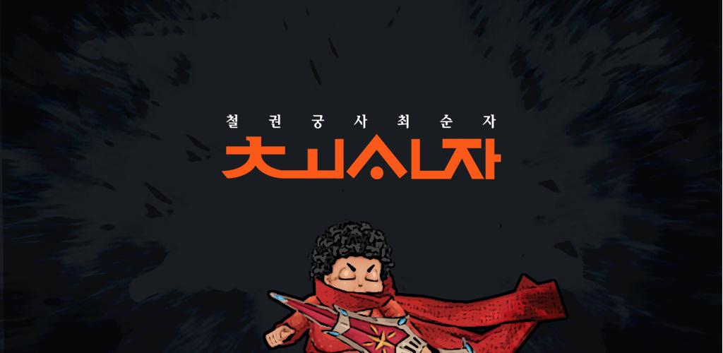 google_kor_main.png