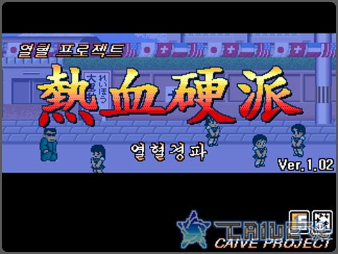 Nekketsu Kouha 01.png