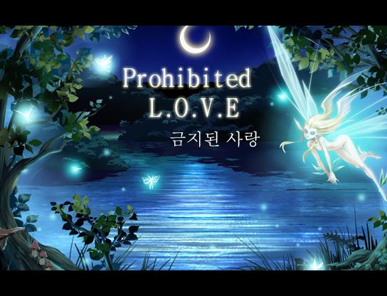 금지된 사랑.png