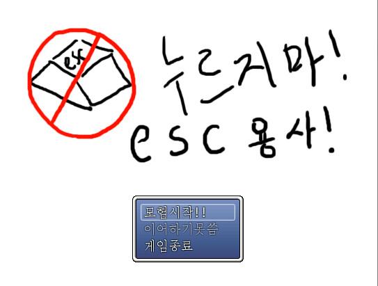 ESC용사.png