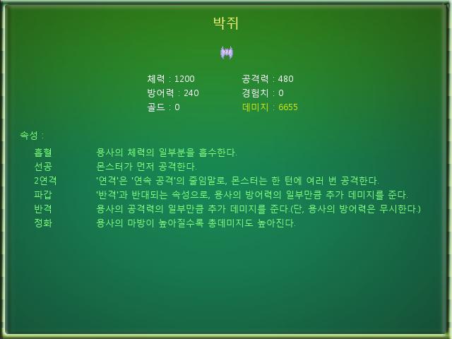 박쥐 상세 정보2.png