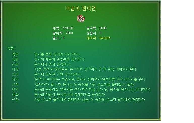 용사의 꿈 2 최종보스(마법의 챔피언) 상세정보.png