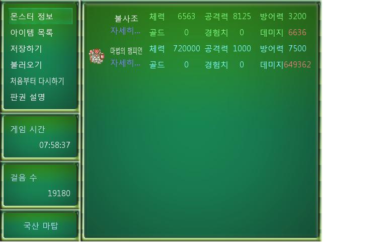 용사의 꿈 2 최종보스 정보.png