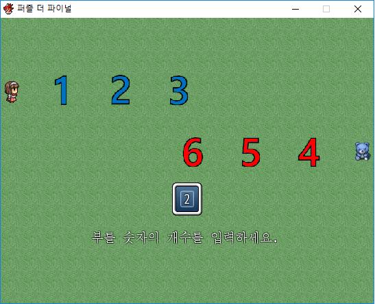 puzzle 스크린샷2.png