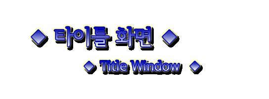 게임소개파일_타이틀화면.png