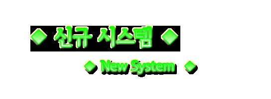게임소개파일_신시스템.png