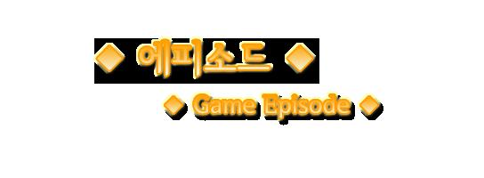 게임소개파일_에피소드.png