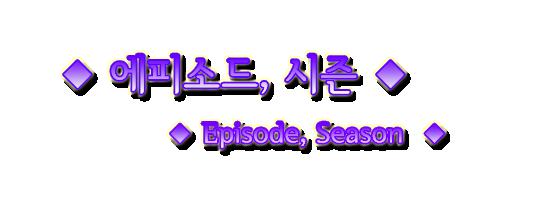 게임소개파일_에피소드시즌.png