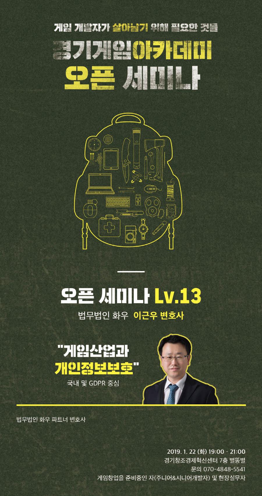 _181217_gg_gameacademy_webpage_seminar_Lv13.jpg
