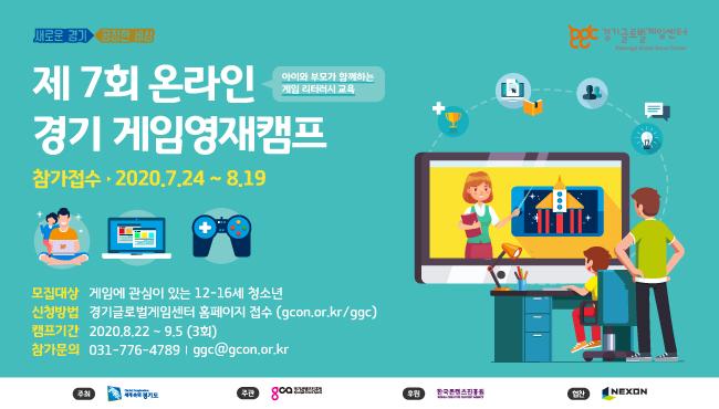 경기게임영재캠프_홈페이지배너_650x370.jpg