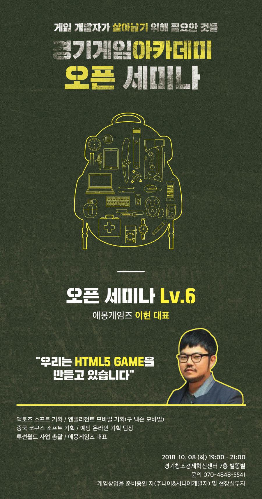 [포맷변환]크기변환_180921_gg_gameacademy_webpage_seminar_Lv6_1.jpg