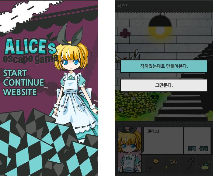 앨리스의탈출게임_스샷01.png